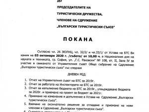 Покана за общо събрание 03.10.2020 г.