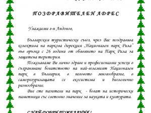 ПОЗДРАВИТЕЛЕН АДРЕС НП РИЛА2-001.jpg
