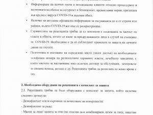 Указания  за функциониране на места за настаняване и заведения за хранене и развлечения в условията на риск от заразяване с COVID-19 в България