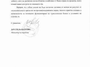 противоепидемичните мерки на територията на Република България