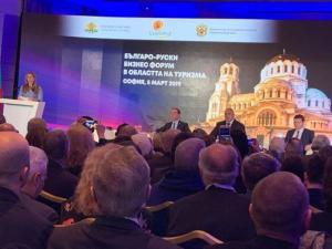 БТС на Българо-руския туристически форум