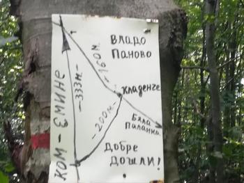 Национален щафетен поход Ком-Емине за три дни