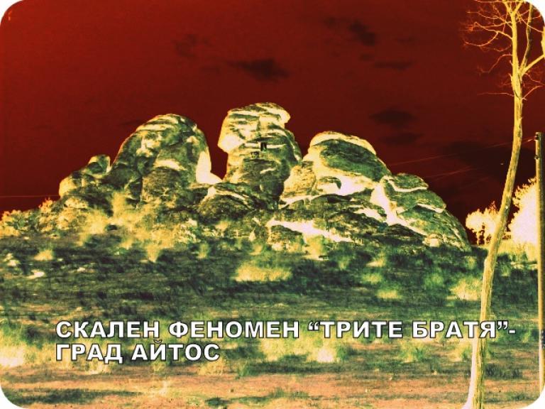 """скален феномен """"Трите братя"""""""