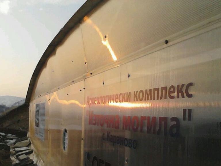 """Нова Загора - музей """"Каранова могила"""""""